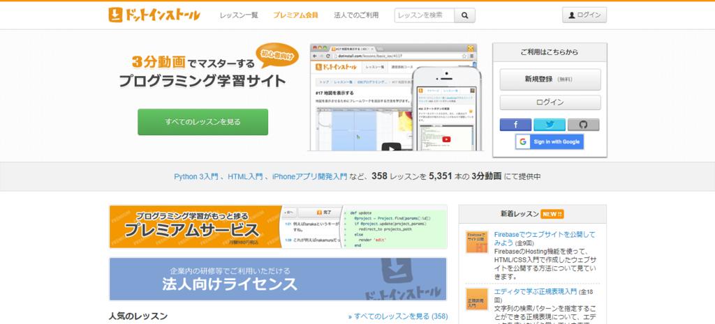 ドットインストール|3分でマスターするプログラミング学習サイト