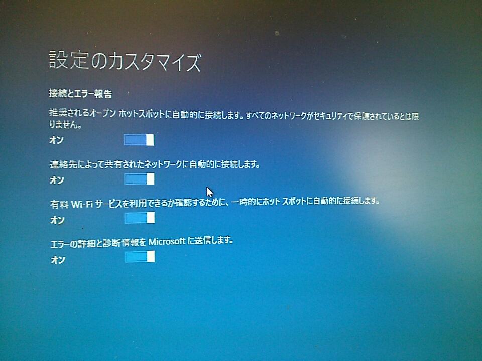 接続とエラーの報告の画面