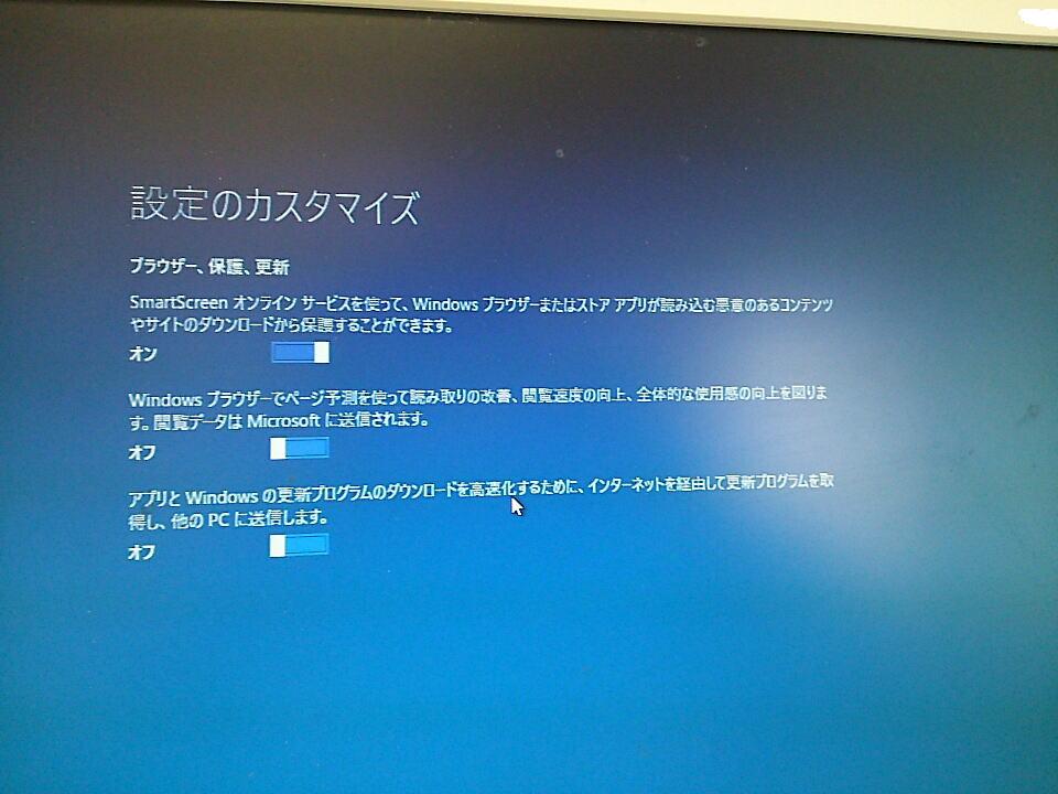 Windows10設定中画面