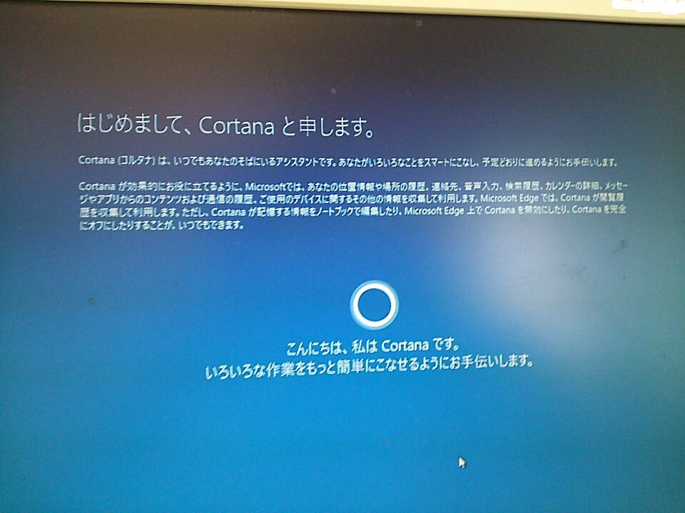 Cortanaの紹介画面