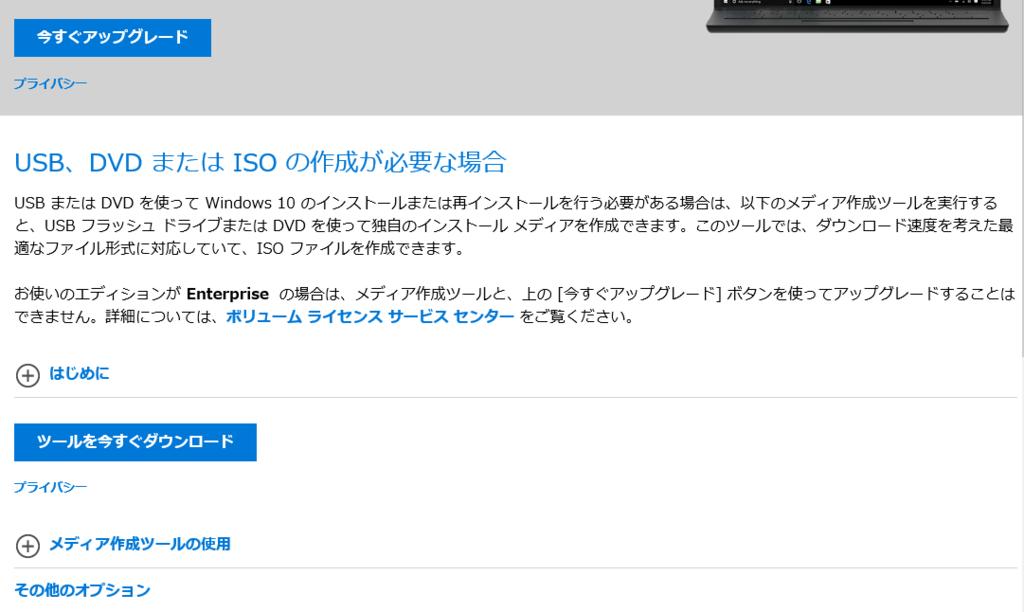 Wondows10ソフトウェアダウンロードサイトの表示