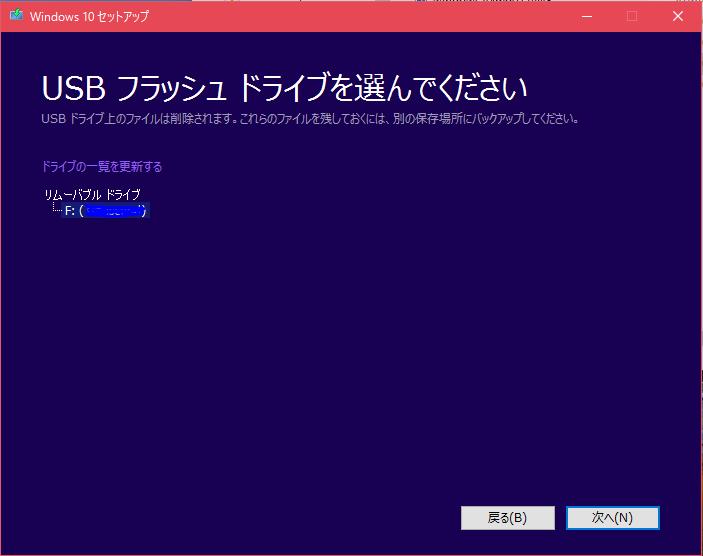 インストール先USBの確認
