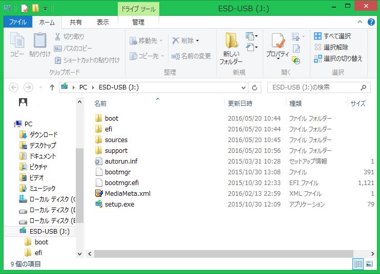 USBメモリの中身