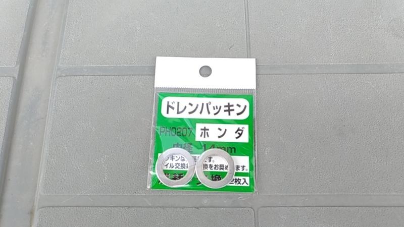 ホンダ用ドレンパッキン