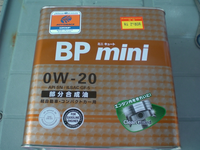 BPminiミニキュート0W-20
