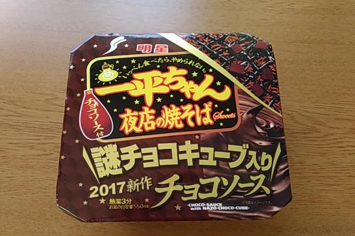 一平ちゃんチョコのパッケージ