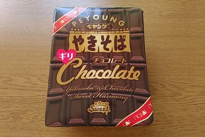 ペヤング義理チョコパッケージ