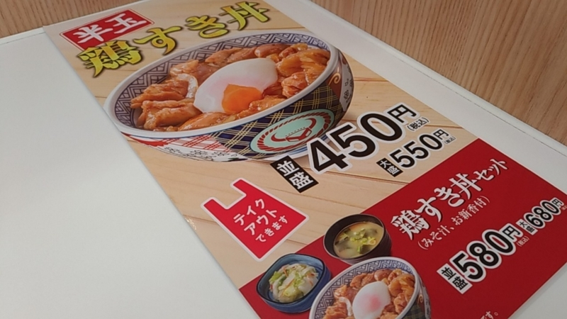 目に留まった鶏すき丼のメニュー写真