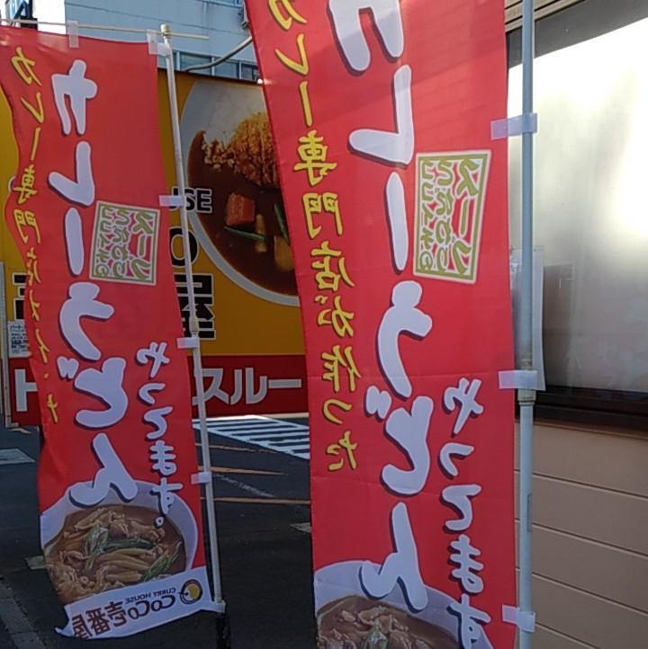 Coco壱番屋カレーうどんののぼり
