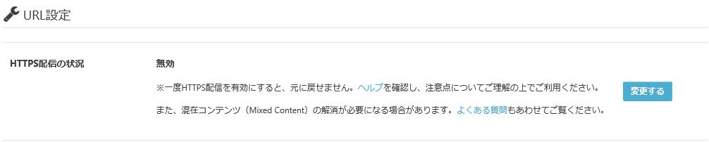 URL設定画面で変更
