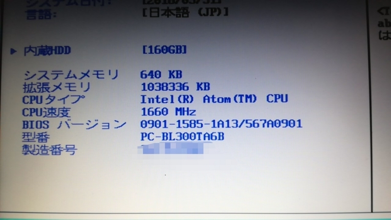 BIOSバージョンの確認