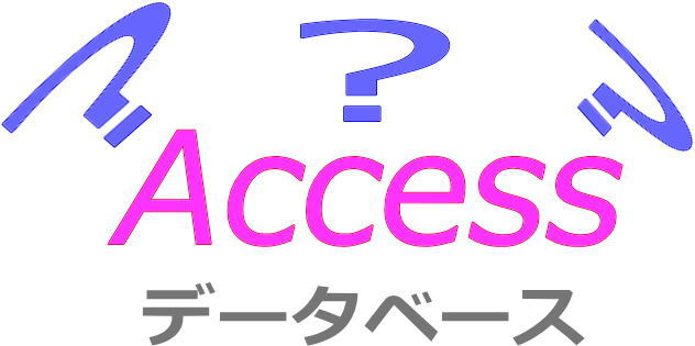 Accessは難しいソフトウェア