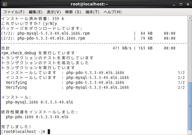 phpのインストールが完了した画面