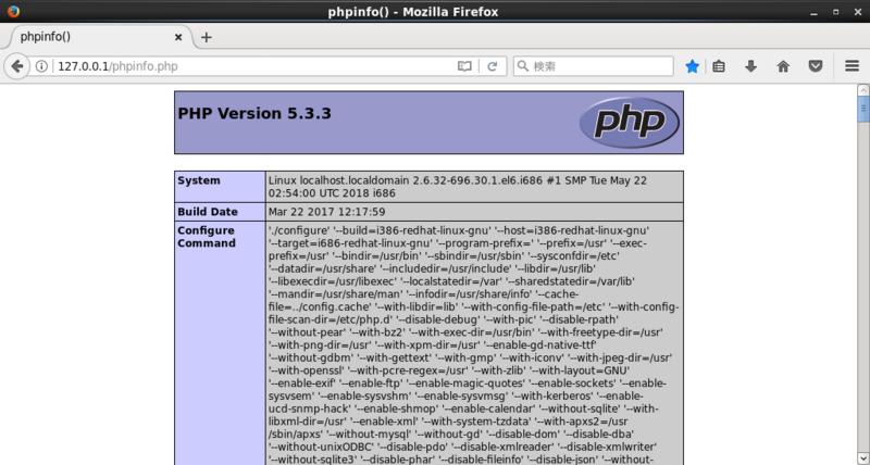 PHPがインストールできている