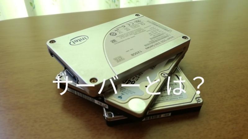 複数のハードディスク