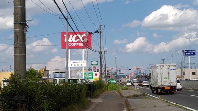 名取市4号国道沿いUCCの看板