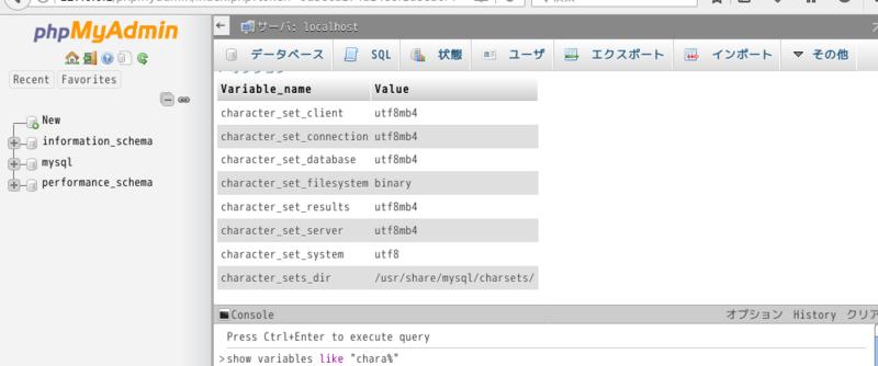 phpMyAdminで文字コードを確認