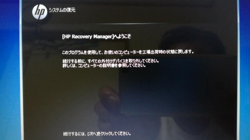システムの復元画面