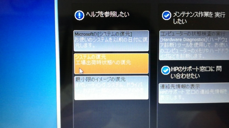 RecoveryManagerの画面