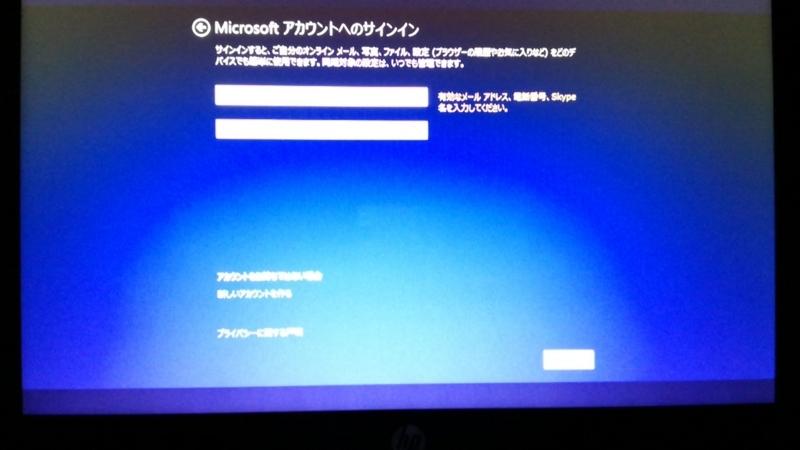 Microsoftアカウントへのサインインの設定