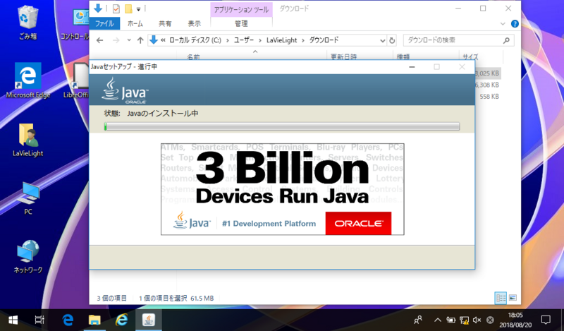 Javaのインストール中