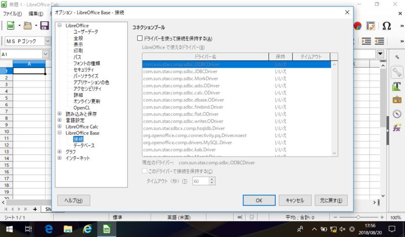 LibreOfficeBaseの接続設定画面