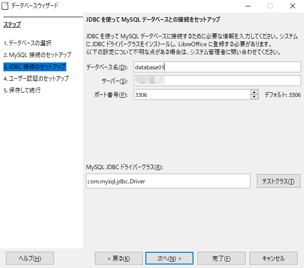 データベース名とIPアドレスを指定