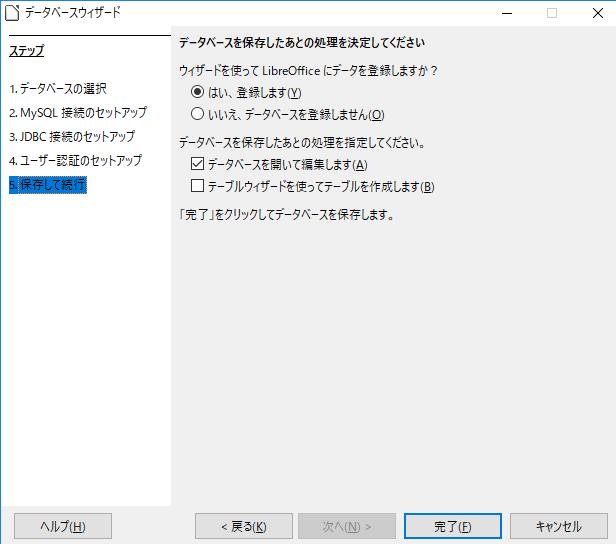データベースを保存した後の処理