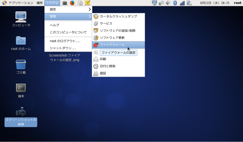 CentOSのGUIでポート設定