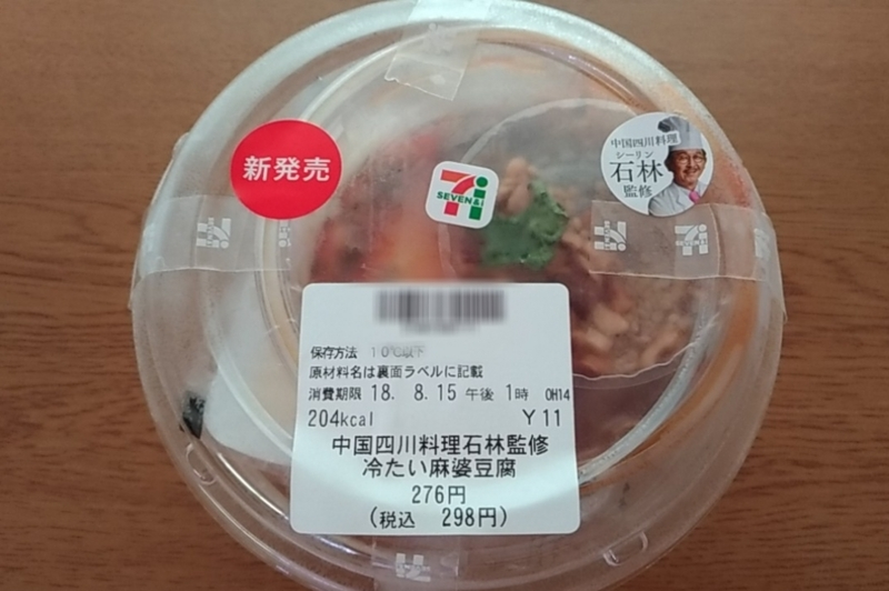 シー臨監修の冷たい麻婆豆腐
