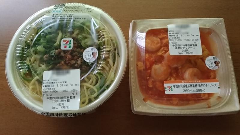 汁なし担々麺と海老チリ