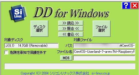 DDforWindowsでコピー