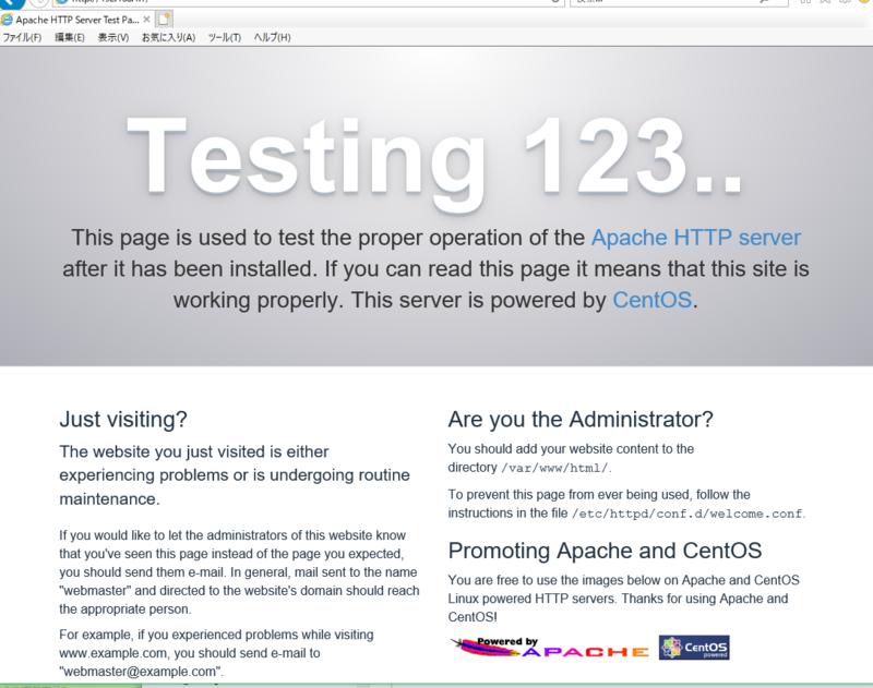 Apacheのテスト
