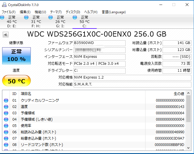 OSが起動できたNVMe_SSD「WDS256G1X01」