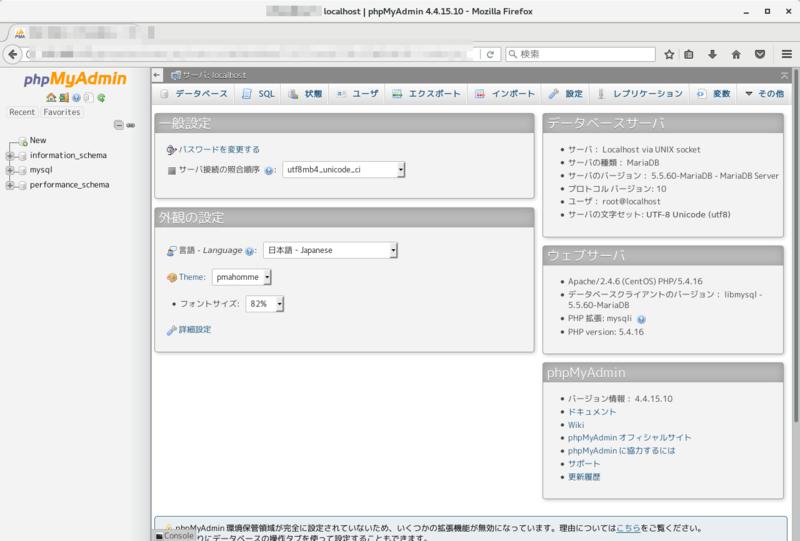 phpMyAdminの初期画面