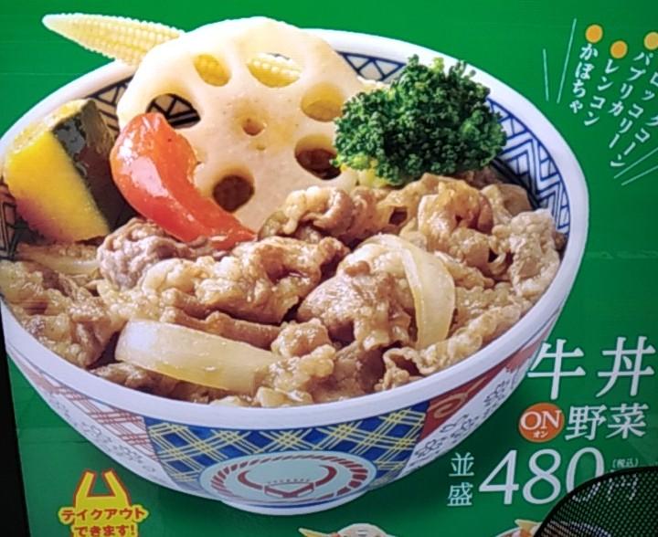 牛丼ON野菜、店頭でのイメージ画像