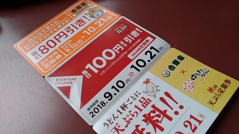 吉野家で買った3社合同定期券