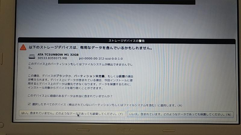 CentOSインストール途中のメッセージ