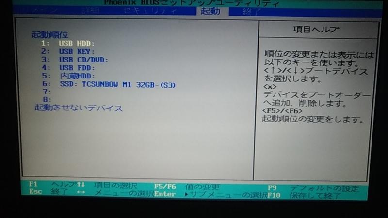 BIOSでの起動順序の設定画面