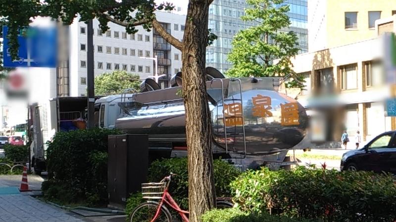 温泉屋のタンク車両写真