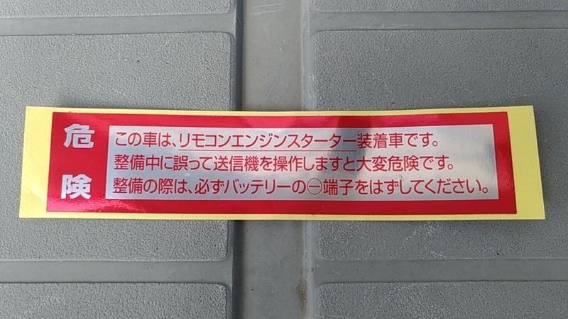 エンジンルームに貼る注意書きシール