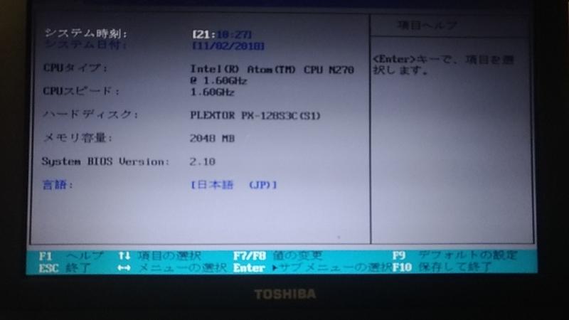 NB100のBIOS画面