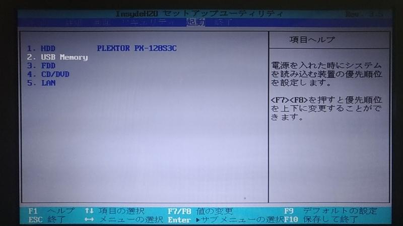 BIOSの起動デバイス設定