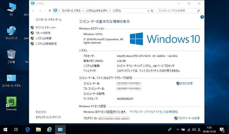 Windowsのプロパティ画面