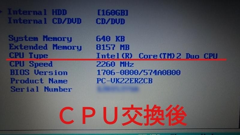 Core2Duoを認識できているBIOS画面