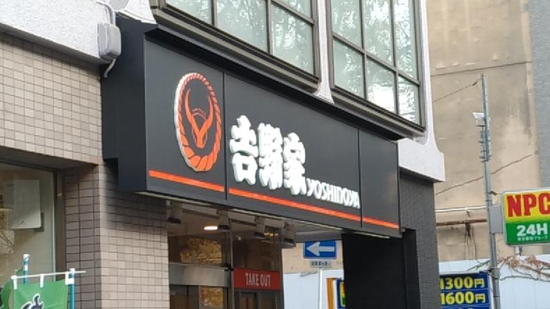 リニューアル店舗の黒看板吉野家