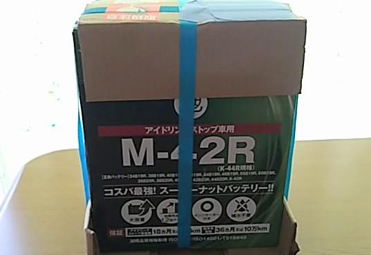宅配便で届いたバッテリーM-42R