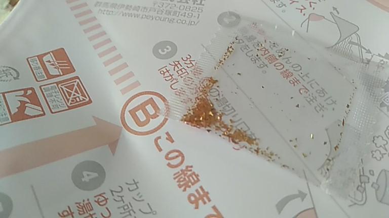 焼きそば付属の金粉