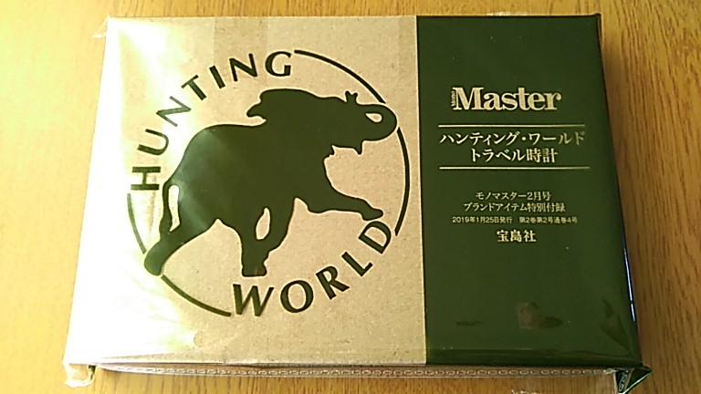 MonoMaster付録の箱