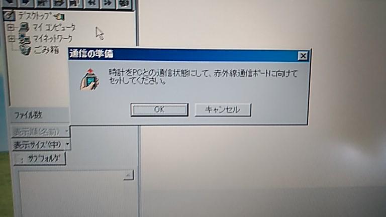 通信の準備画面